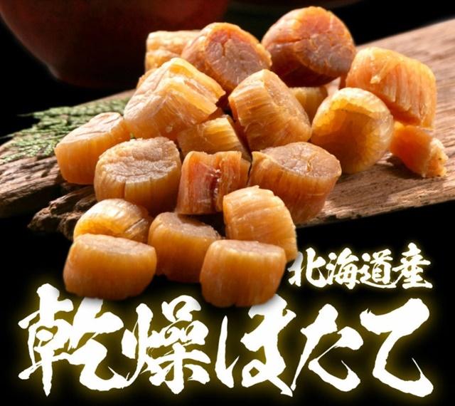 ホタテ貝柱の乾燥 通販人気ランキング!北海道産青森県産訳ありのおすすめお取り寄せ比較